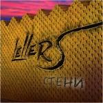 Lellers пускат втори нов сингъл с лирик видео.