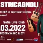 Концертът на ЛУКА СТРИКАНЬОЛИ с нова дата - 10 март 2022!