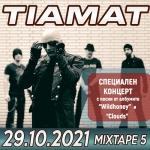 Концертът на TIAMAT в София се мести на 29 октомври 2021