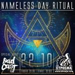 """Nameless Day Ritual и Badcast с концерт в столичния клуб """"Строежа"""""""