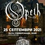 Концертът на Opeth в София се мести на 25 септември 2021 г.