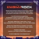 Предвиденото издание на Enigma Rock се отлага за 2022 г., но фестивал все пак ще има