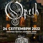 OPETH ще свирят в Античен театър, Пловдив на 24 септември 2022 година!