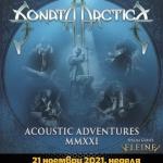 Sonata Arctica с акустичен концерт в София на  21 ноември 2021г