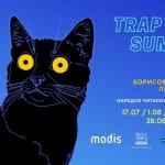 """TRAP FEST SUMMER 2021: Лятно приключение на сцената с Народно читалище """"Тротоара 2020"""""""