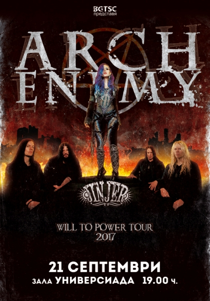ARCH ENEMY, JINJER