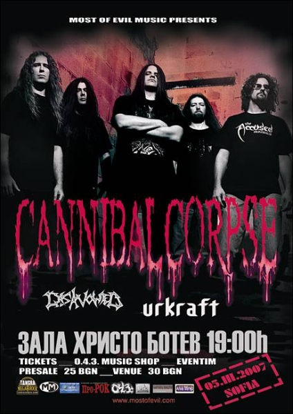 CANNIBAL CORPSE, DISAVOWED, URKRAFT