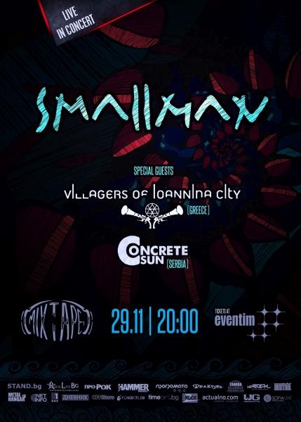 CONCRETE SUN, VILLAGERS OF IOANNINA CITY, Smallman