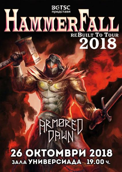 HAMMERFALL, ARMORED DAWN