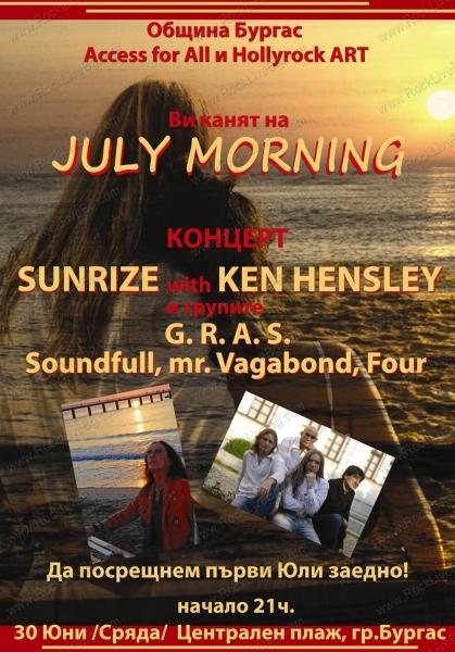 July Morning - KEN HENSLEY