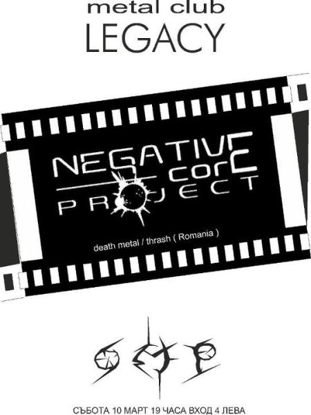 NEGATIVE CORE PROJECT, PSYCHOGOD