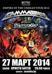GAMMA RAY, RHAPSODY OF FIRE