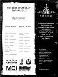 RockFest Grumnitza 2012 - day 2