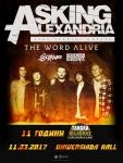 ASKING ALEXANDRIA,  SILENT SCREAMS