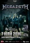 MEGADETH, BEYOND ALL RECOGNITION